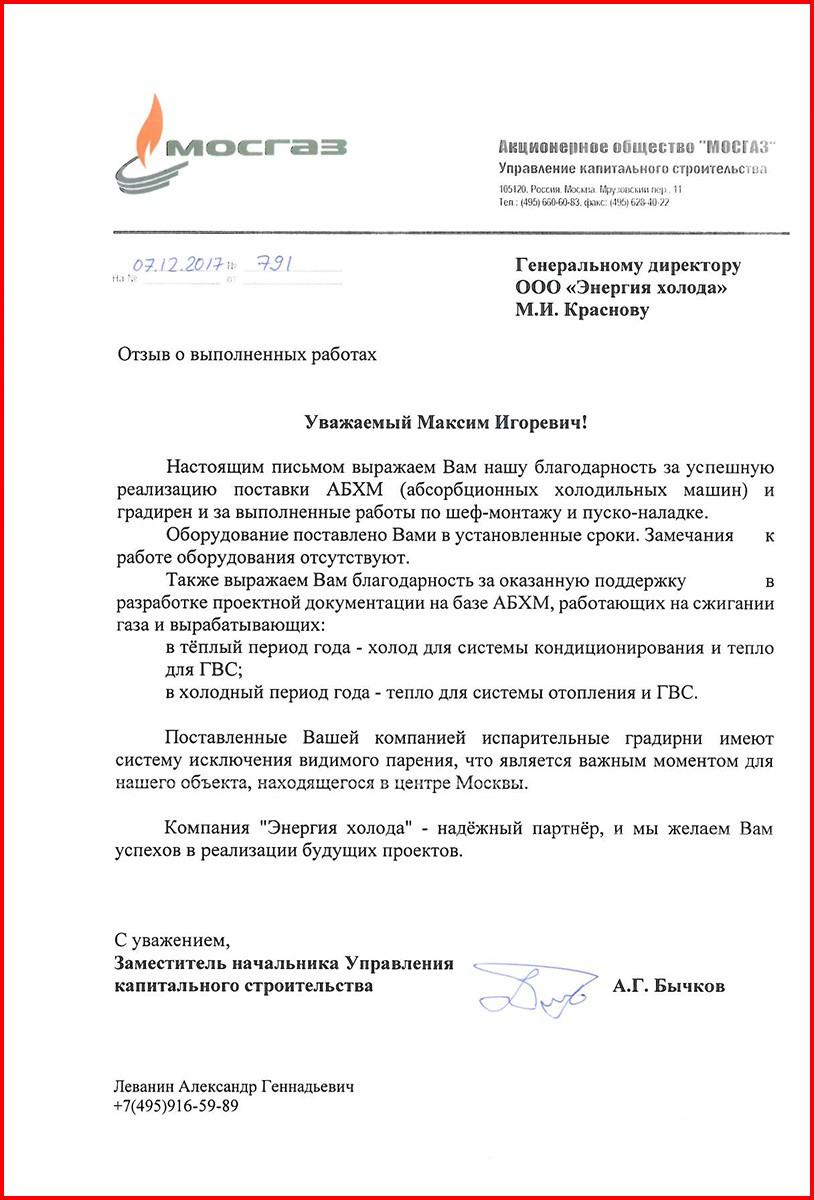 """Благодарственный отзыв от инженерного центра """"МОСГАЗ"""""""