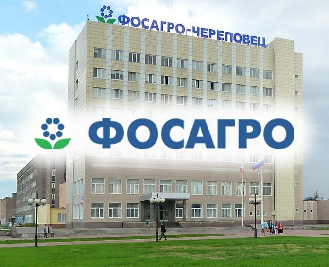 """Завод """"ФосАгро"""""""